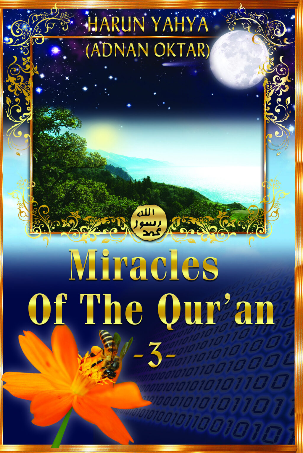 """the Quran miracles""  Perfection of the sky  (2/3)"